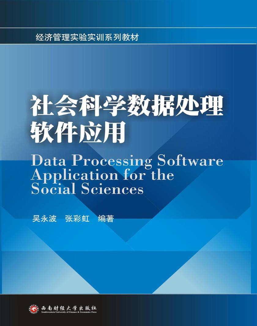 社会科学数据处理软件应用(仅适用PC阅读)