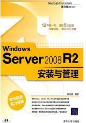 Windows Server 2008 R2安装与管理(试读本)