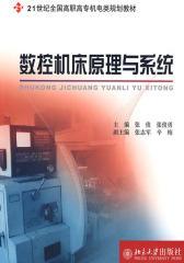 数控机床原理与系统(仅适用PC阅读)