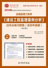 圣才学习网·2014年监理工程师《建设工程监理案例分析》过关必做习题集(含历年真题)(修订版)(仅适用PC阅读)