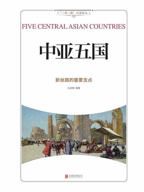 中亚五国:新丝路的重要支点