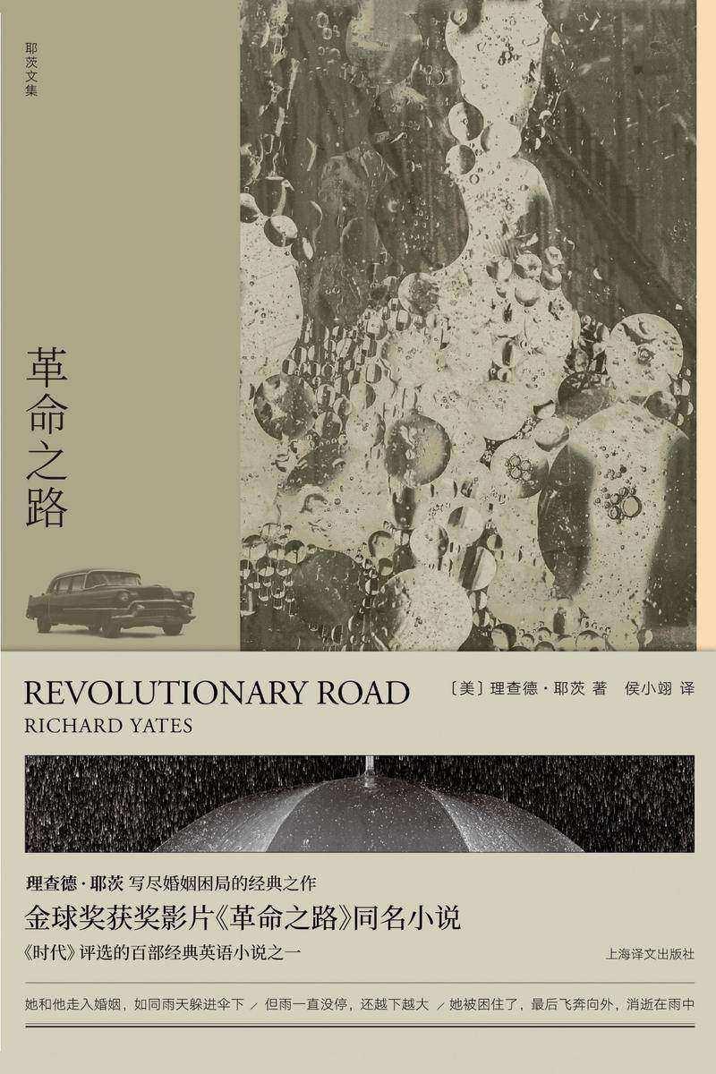 革命之路(理查德·耶茨文集)