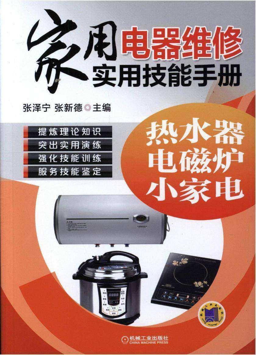 家用电器维修实用技能手册:热水器、电磁炉、小家电