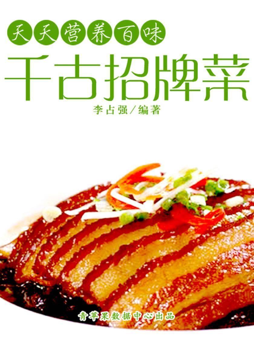 天天营养百味:千古招牌菜