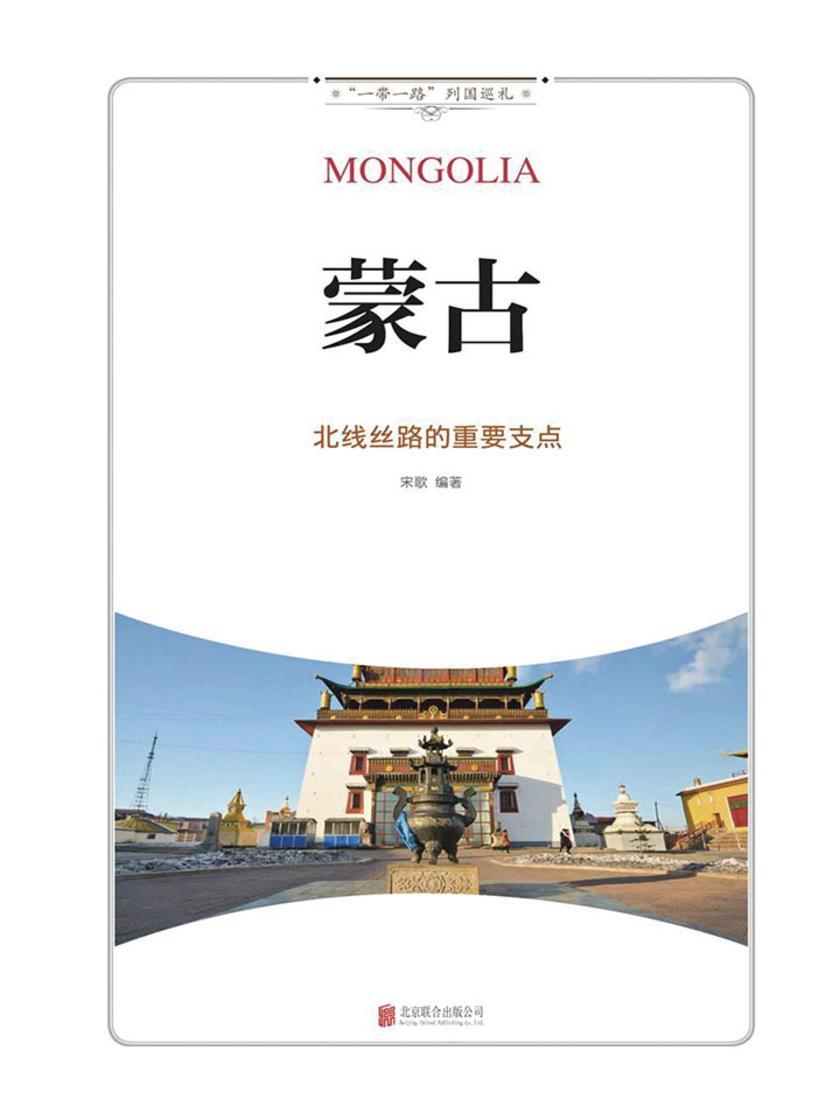 蒙古:北线丝路的重要支点