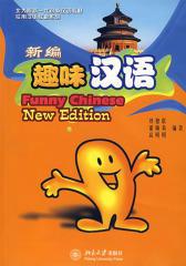 新编趣味汉语(仅适用PC阅读)