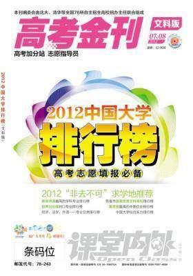 2012年高考金刊7、8期(双色)--文科版(电子杂志)
