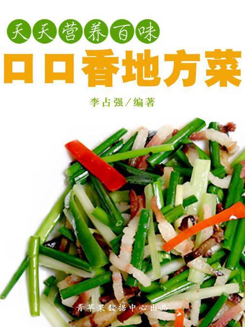 天天营养百味:口口香地方菜