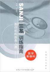 医疗机构医务人员三基训练指南:医学影像科