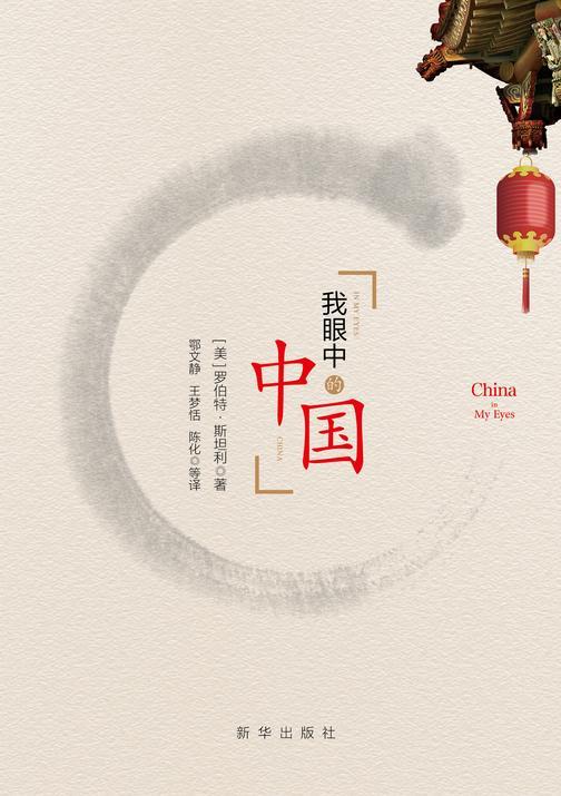我眼中的中国