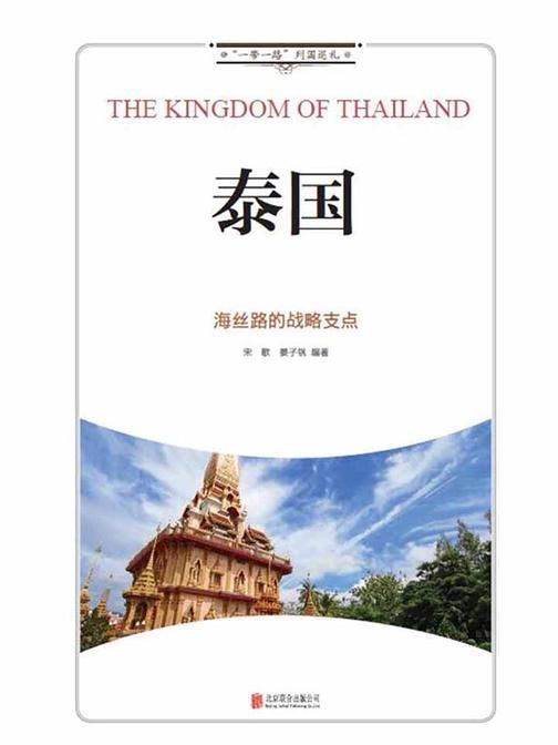 泰国:海丝路的战略支点