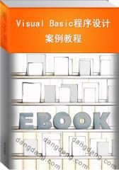 Visual Basic程序设计案例教程(仅适用PC阅读)