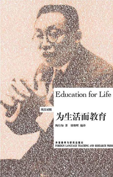 为生活而教育