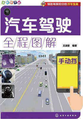 汽车驾驶全程图解:配动画视频版.手动挡