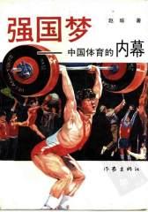 强国梦:中国体育的内幕