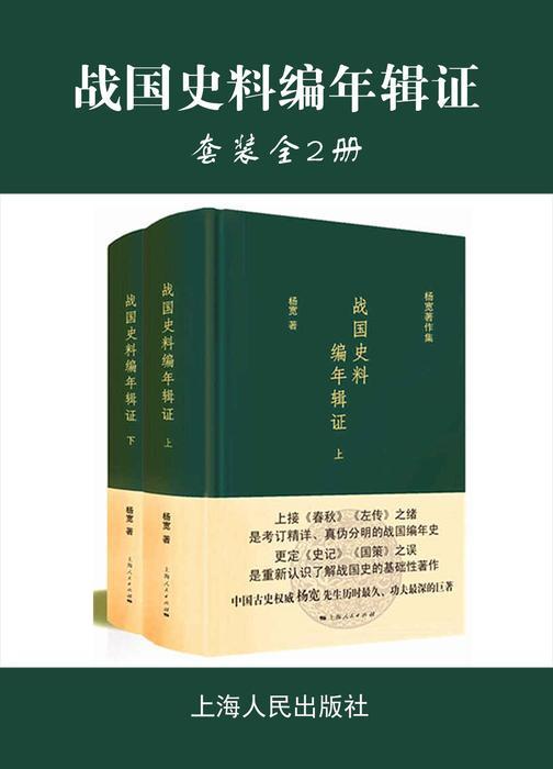 战国史料编年辑证(全二册)