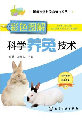 彩色图解科学养兔技术