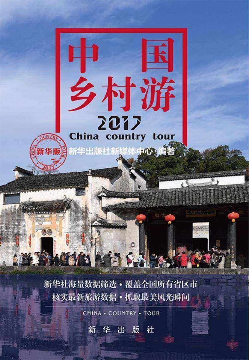 中国乡村游2017