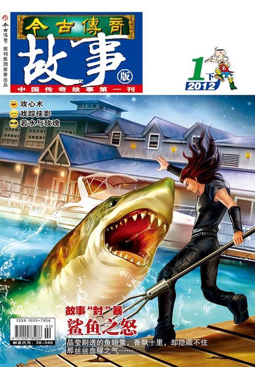 今古传奇·故事版(2012年1月下)(电子杂志)