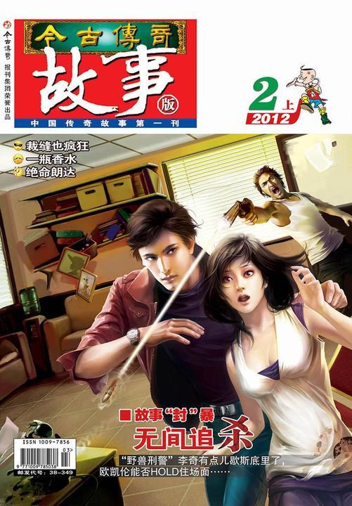 今古传奇·故事版(2012年2月上)(电子杂志)