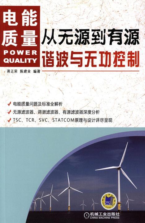 从无源到有源——电能质量谐波与无功控制