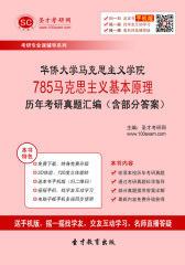 华侨大学马克思主义学院785马克思主义基本原理历年考研真题汇编(含部分答案)