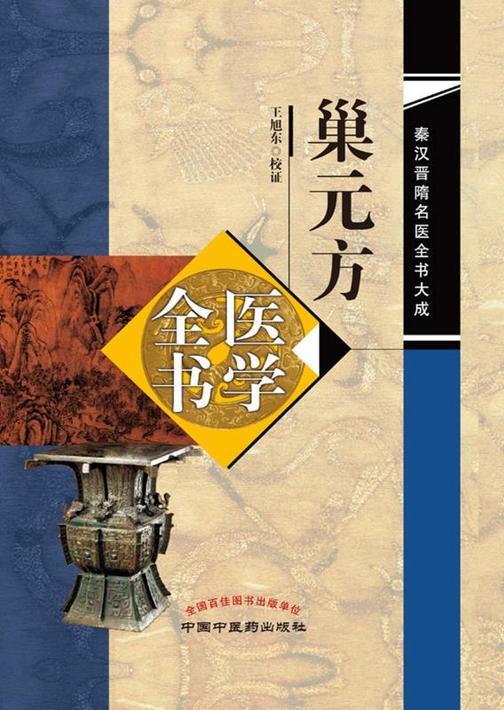 巢元方医学全书