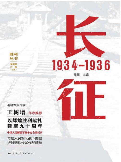 长征:1934—1936