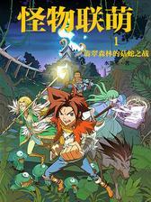 怪物联萌1 翡翠森林的菇蛇之战