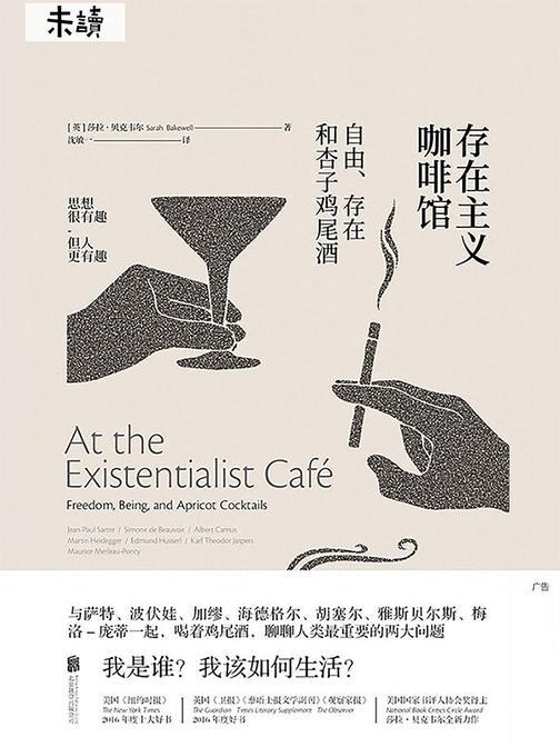 """存在主义咖啡馆(看""""丧""""时代如何人间值得?聊聊存在与自由)"""