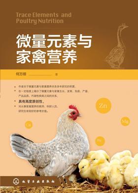 微量元素与家禽营养
