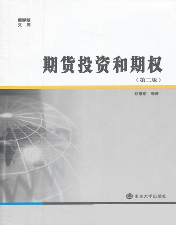 商学院文库 期货投资和期权(第二版)