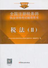 2014年注册税务师执业资格考试辅导·税法(II)