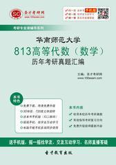 华南师范大学813高等代数(数学)历年考研真题汇编