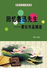 回忆鲁迅先生——萧红作品精选