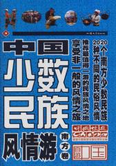 中国少数民族风情游·南方卷(试读本)