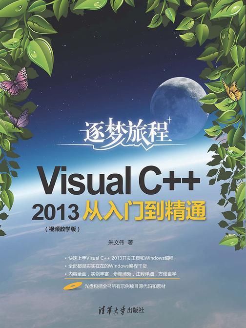 Visual C++2013从入门到精通