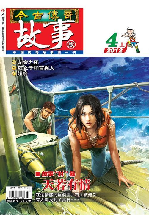 今古传奇·故事版(2012年4月上)(电子杂志)