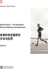 体育科学定量研究方法与应用