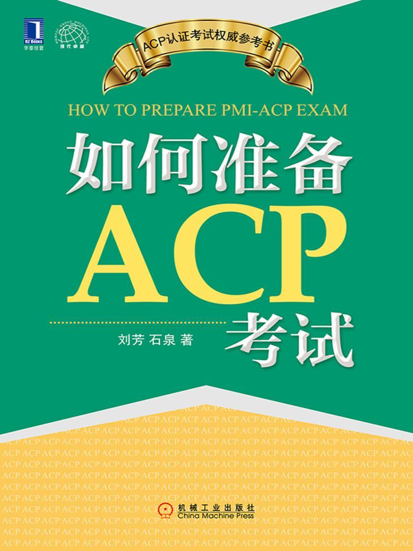 如何准备ACP考试