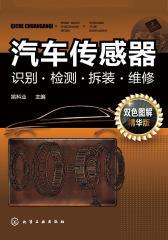 汽车传感器识别·检测·拆装·维修双色图解精华版