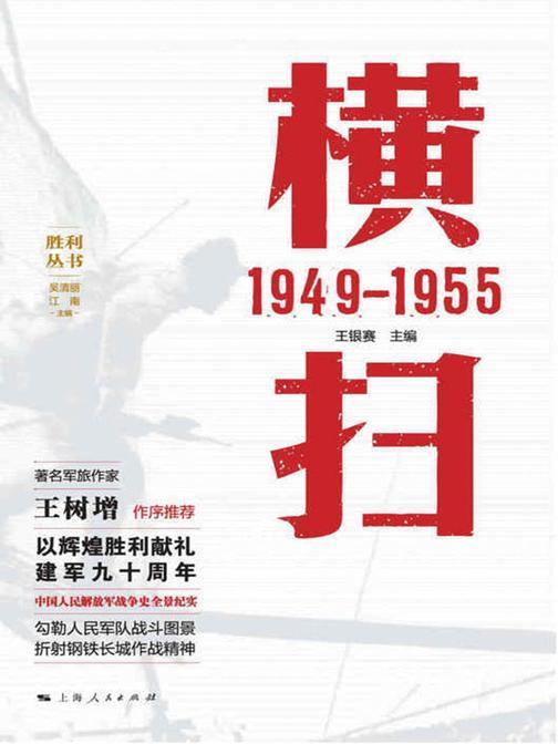 横扫:1949—1955