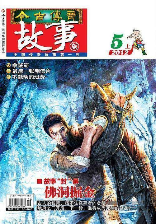今古传奇·故事版(2012年5月上)(电子杂志)