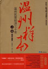 温州样本-温州民营经济三十年(上卷)(试读本)