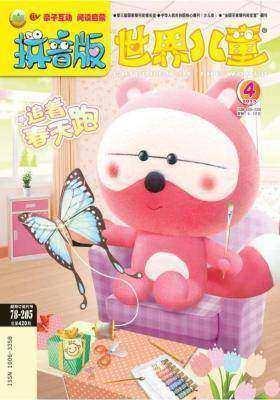 2013-04拼音版(电子杂志)(仅适用PC阅读)