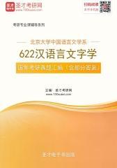 北京大学中国语言文学系622汉语言文字学历年考研真题汇编(含部分答案)