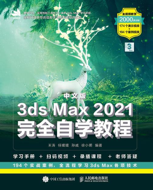 中文版3ds Max 2021完全自学教程