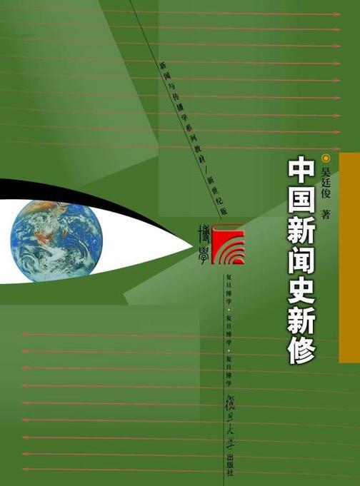 中国新闻史新修