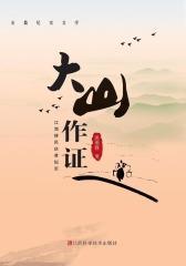 大山作证:江西省移民扶贫纪实