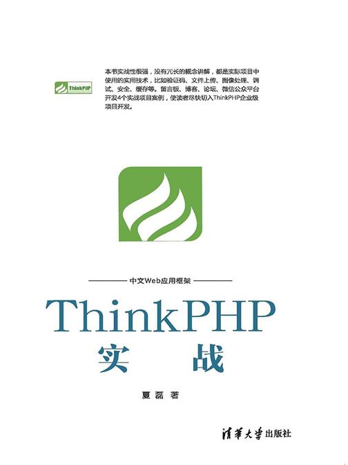 ThinkPHP实战